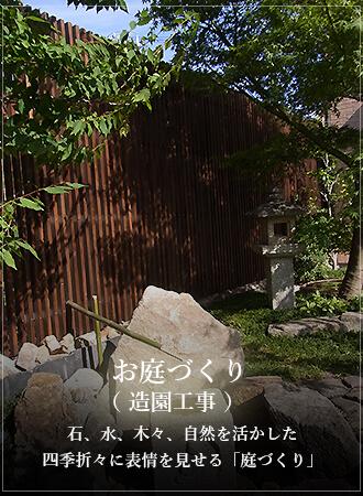 長久手市の庭屋稀月の外構・造園工事についてのご説明です。